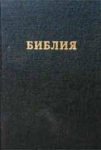 Библия. Синодальный перевод (цвет черный)