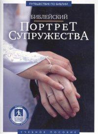 Библейский портрет супружества. Учебное пособие