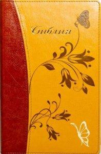 Библия. Синодальный перевод. Цветы и бабочки (средний формат)
