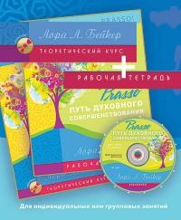 Курс духовного совершенствования PRASSO (комплект из книги, учебной тетради и CD)