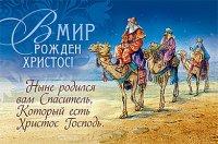 Магнит горизонтальный 52 х 78 мм. В мир рожден Христос (049)