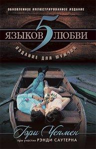 Пять языков любви для мужчин (иллюстрированное издание)