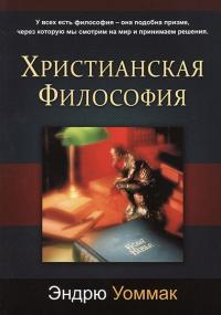 Христианская философия