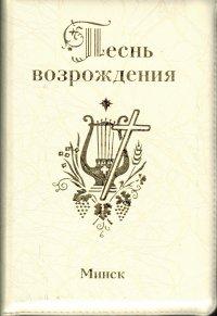 Песнь Возрождения 3400 гимнов (на молнии, цвет белый)