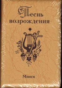 Песнь Возрождения 3400 гимнов (на молнии, цвет бежевый)