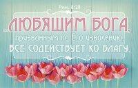 Магнит горизонтальный 52 х 78 мм. Любящим Бога (062)