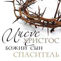 Магнит квадратный 64 х 64 мм. Иисус Христос Божий Сын Спаситель (084)