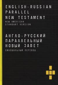 Новый Завет. Англо-русский параллельный. English-Russian parallel New Testament