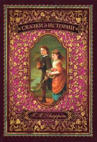 Сказки и истории. 2 том. Подарочное издание