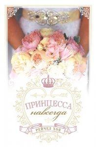 Королевские свадьбы. Книга 2. Принцесса навсегда