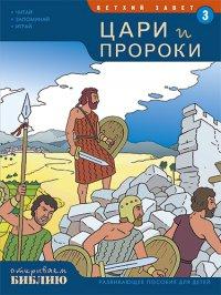 Открываем Библию. Книга 3. Цари и пророки (развивающее пособие для детей)