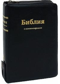 Библия. Синодальный перевод с неканоническими книгами. С комментариями и приложениями (на молнии)