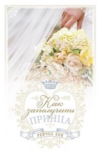 Королевские свадьбы. Книга 3. Как заполучить принца