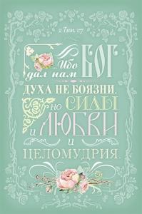 Блокнот. Ибо дал нам Бог духа не боязни, но силы и любви и целомудрия