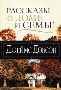 Рассказы о доме и семье
