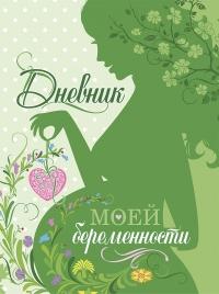 Дневник моей беременности. Нежность (новое издание)
