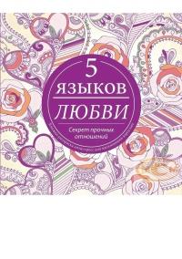 Пять языков любви. Секрет прочных отношений. Книжка-раскраска для вдохновения у взрослых