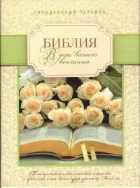 Библия. Синодальный перевод. В День вашего Венчания. В подарочном футляре (цвет белый)