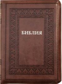 Библия. Синодальный перевод. Орнамент в рамке. (цвет темно-коричневый) на молнии