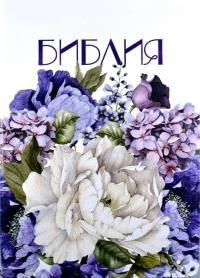 Библия. Синодальный перевод. Белая с сиреневыми цветами