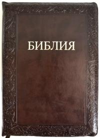 Библия. Синодальный перевод. Узор в рамке (цвет темно-коричневый) на молнии