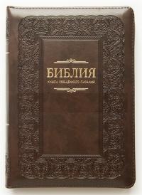 Библия. Синодальный перевод. Растительный орнамент (большой формат) на молнии