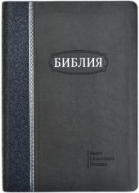 Библия. Синодальный перевод. Серая с синей ажурной вставкой (большой формат) на молнии