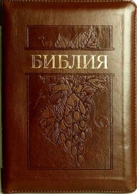 Библия. Синодальный перевод. Виноградная лоза (средний формат) на молнии