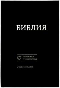 Библия. Современный Русский перевод. Учебное издание