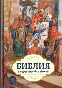 Библия в пересказе для детей (новое издание)