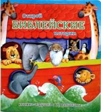 Открой Библейские Истории. Книжка-игрушка с 32 окошками