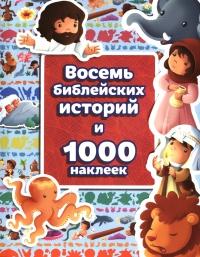 Восемь библейских историй и 1000 наклеек