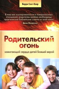 Родительский огонь. Зажигающий сердца детей Божьей верой