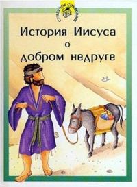 Сундучок Сокровищ. История Иисуса о добром недруге
