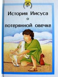 Сундучок Сокровищ. История Иисуса о потерянной овечке