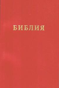 Библия. Синодальный перевод (цвет вишневый)