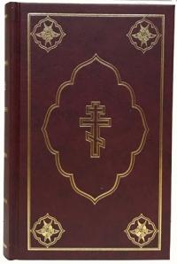 Библия. Синодальный перевод с неканоническими книгами
