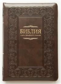 Библия. Синодальный перевод. Орнамент в рамке (средний формат) на молнии