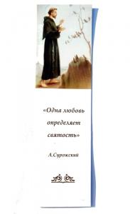 Закладка книжная. Одна любовь определяет святость. А. Сурожский