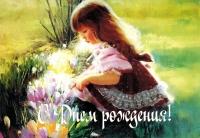 Открытка «С Днём рождения!». Девочка и цветы (горизонтальная)
