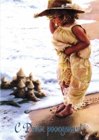 Открытка «С Днём рождения!» Девочка и песчаный замок (вертикальная)