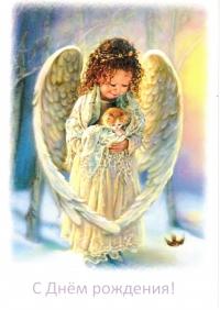 Открытка «С Днём рождения!». Ангел с котёнком (вертикальная)