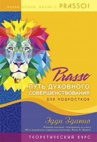 PRASSO. Путь духовного совершенствования для подростков. Комплект для учителя