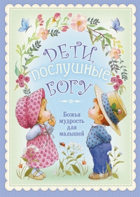 Дети, послушные Богу. Книжка с наставлениями детям