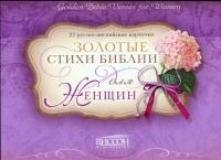 Золотые стихи Библии для женщин. 22 англо-русские карточки