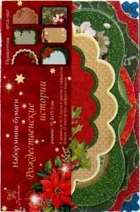 Набор мини-бумаги для скрапбукинга. Рождественские истории