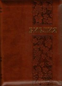 Библия. Синодальный перевод. Узор из виноградных листьев (средний формат) на молнии