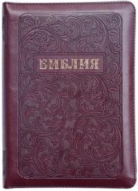 Библия. Синодальный перевод. Узоры в рамке (средний формат) на молнии