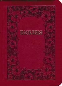Библия. Синодальный перевод. Цветочный узор в рамке (средний формат) на молнии
