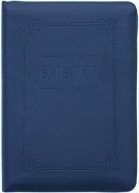 Библия. Синодальный перевод. Узор в рамке (средний формат) на молнии